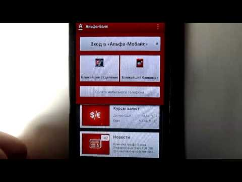 Приложение от АльфаБанк для Андроид
