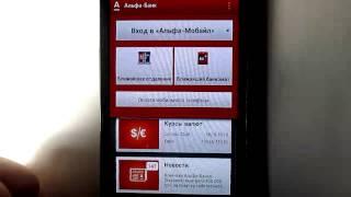 видео Альфа-Банк для Android