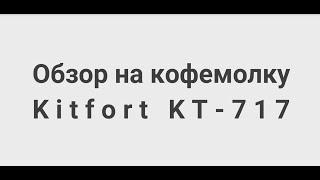 Обзор на кофемолку Kitfort KT-717