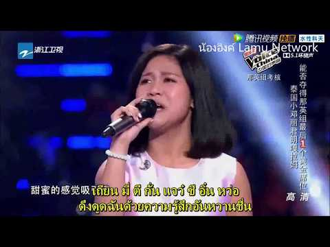 3/5 朗嘎拉姆 Langgalamu 中国好声音 梦想的开始 The Voice of China - Starting point  วนัฏษญา วิเศษกุล น้องอิงค์