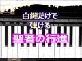 [ピアノで奏でるサビ] 聖者の行進 [白鍵だけで弾ける][初心者OK] How to Play Piano (right hand)