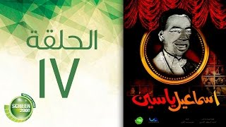 مسلسل إسماعيل ياسين أبو ضحكة جنان الحلقة السابعة عشر   esmail yassen episode 17