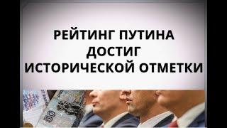 Рейтинг Путина достиг исторической отметки