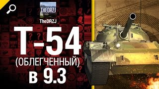 Обновление  9.3: Т-54 (облегченный) - от TheDRZJ [World of Tanks]