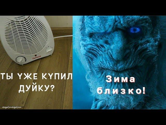 Тест Самого Дешевого Тепловентилятора ( ДУЙКА ).