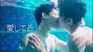 タイBL注目作!!ブルースカイカフェに集う不器用な男子たち/ドラマ『Dark Blue Kiss〜僕のキスは君だけに〜』予告編