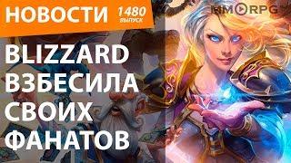 Blizzard взбесила своих фанатов. Новости