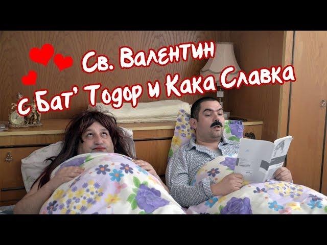 Св. Валентин с Бат' Тодор и Кака Славка