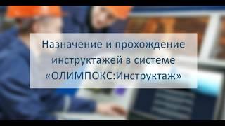 работа с системой ОЛИМПОКС:Инструктаж