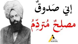 Arabic Qaseedah of the Imam Mahdi With Urdu: Inni Saduqun Muslihun إني صَدوقٌ مصلِحٌ مُتردِّمُ