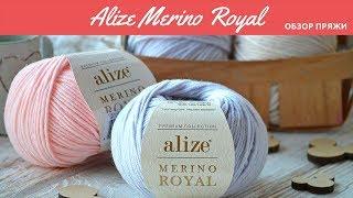 Обзор пряжи Alize Merino Royal 100% шерсть мериноса