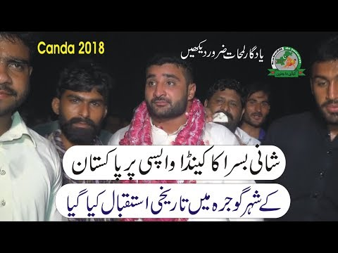Shani Basra in Canada To Pakistan Wellcome Home  2018 |Top motivational speakers