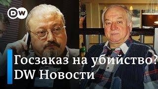Что общего между делом Скрипаля и убийством саудовского журналиста - DW Новости (19.10.2018)