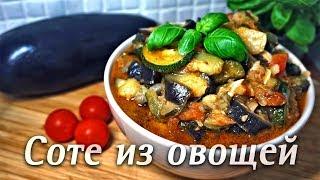 Очень вкусное Соте из баклажан и кабачков.Постное блюдо.