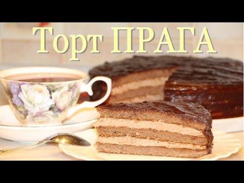 Торт Прага классический рецепт пошаговый фото рецепт