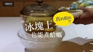 【康寧餐具】真的假的實驗室- 康寧鍋在冰上也可以煮東西