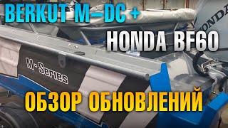 Berkut M-DC с мотором HONDA BF 60 LRTU. Обзор обновлений , работы, общие выводы. Прокатись.ру