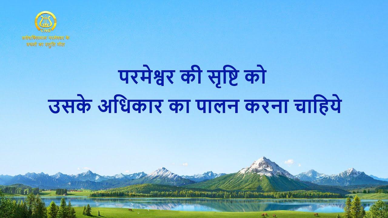 परमेश्वर की सृष्टि को उसके अधिकार का पालन करना चाहिये   Hindi Christian Song With Lyrics