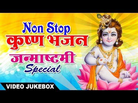Non Stop Krishan Bhajan - Beautiful Collection Of Most Popular Shri Krishan Bhajan - New Song 2017