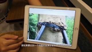 Publication Date: 2020-01-13 | Video Title: 全國青少年科學影像節 香港區選拔賽  高中組 銅獎 樹木加固