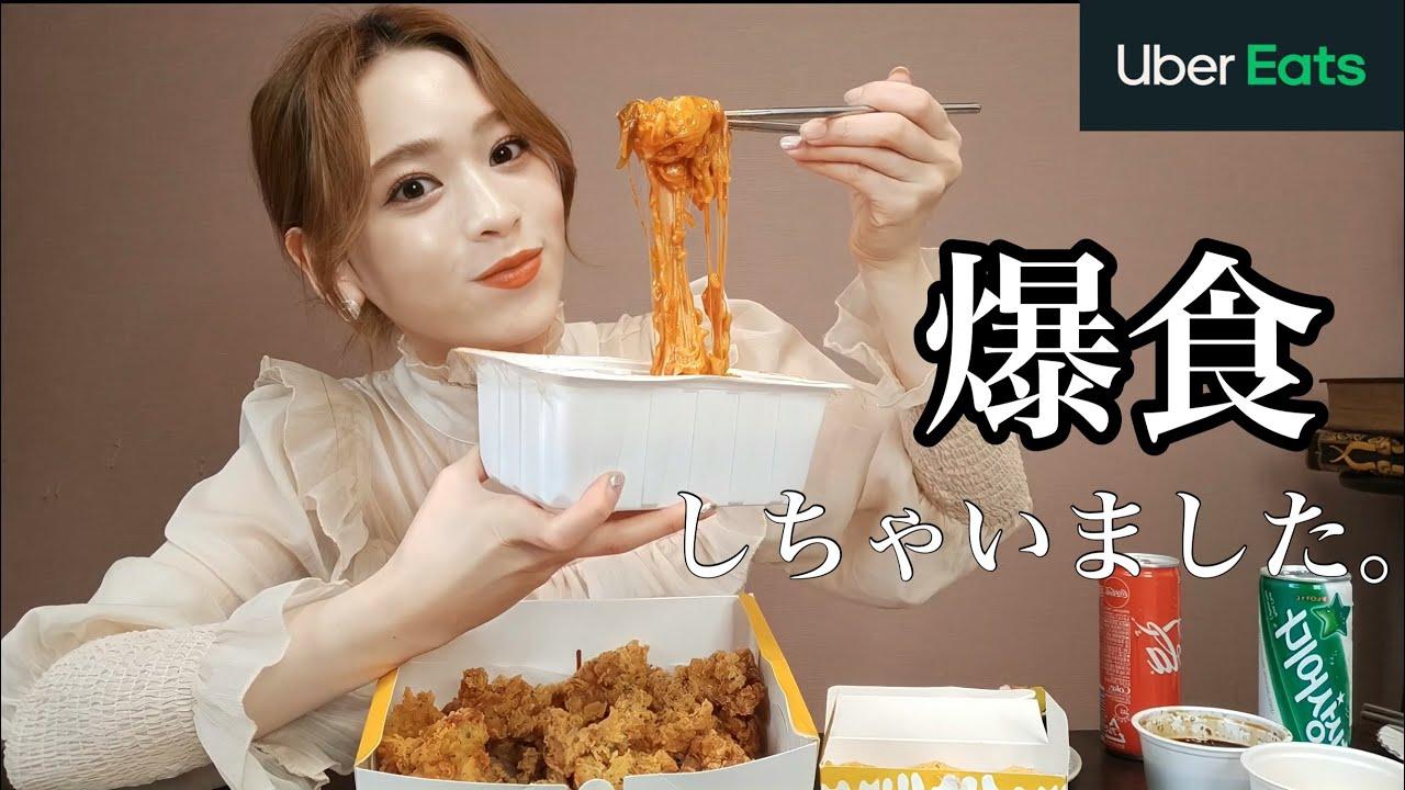 【大食い】生理前ってやっぱり爆食しちゃうよね❤️韓国料理食べながらモッパン