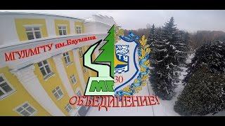 Объединение МГУЛ с МГТУ им. Баумана