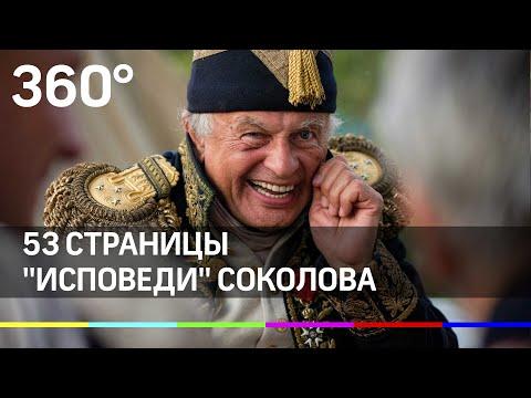 Петербургский доцент Соколов начал писать в СИЗО книгу-раскаяние