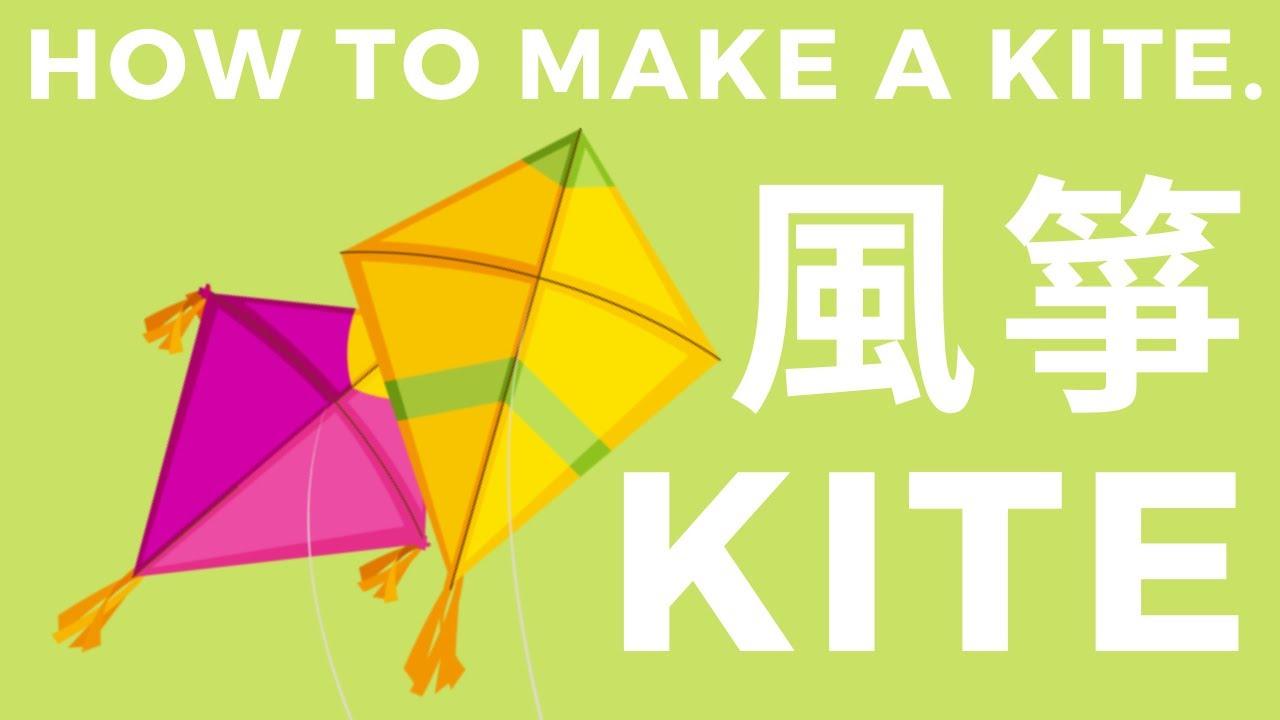 How to make KITE Tutorial | 風箏製作教學 [ Step by Step EASY]
