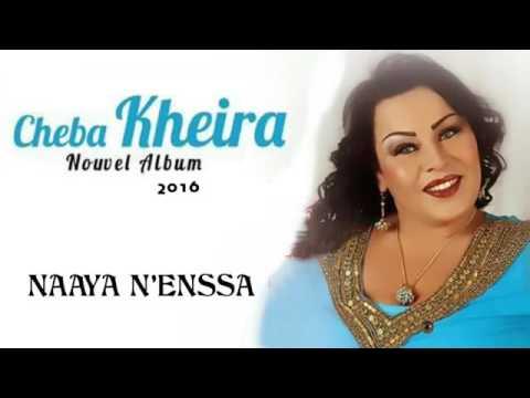 Cheba Kheira 2017 Naaya N Enssa جديد الشابة خيرة نعيا ننسي