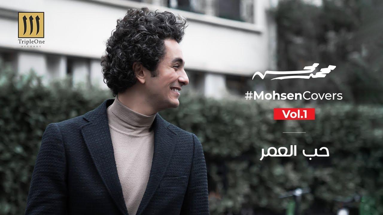 Mohamed Mohsen -  Hob Al Omr (Cover)   محمد محسن - حب العمر