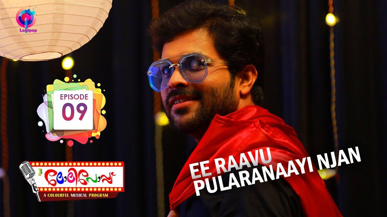 Download Ee Raavu Pularanayi Njan || New Album 2021 || Shafi Kollam || Lollipop Eppi 09 || O'range Media