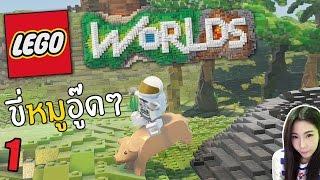 Lego Worlds 1 ขี่หมูส่งเมือง | DMJ DevilMeiji