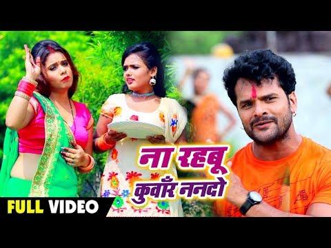 #video---ना-रहबू-कुँवार-ननदो---khesari-lal-yadav---na-rahabu-kunwar-nando---new-bhojpuri-song-2019