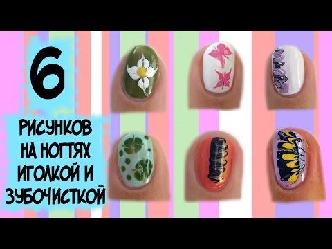 Схемы рисунков на ногтях иголкой