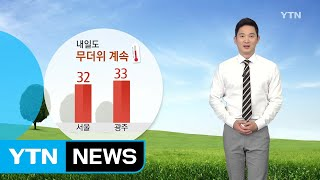 [날씨] 내일도 무더위 계속...다음 주 월요일~화요일 전국 비 / YTN