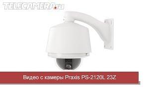 Видео с поворотной PTZ-камеры Praxis PS-2120L 23Z