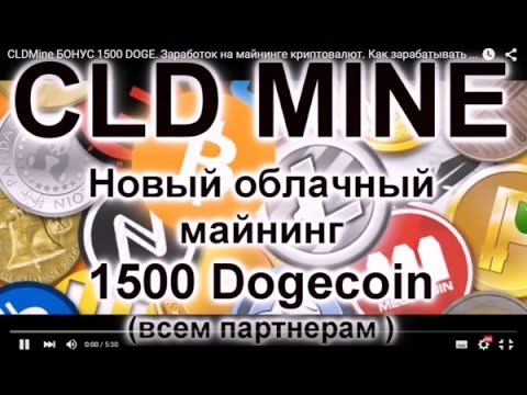 CLDMine 1500 DOGE BONUS!Высокая доходность!Быстрый заработок 1000000 сатош!