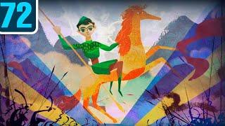 Волшебный фонарь - Давид - пастух (по мотивам армянского эпоса) - Мультфильмы для детей - серия 72