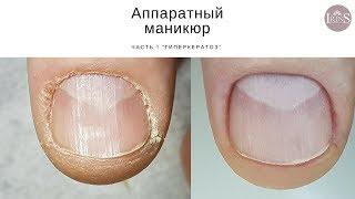 Аппаратный маникюр: особенности мужской кутикулы