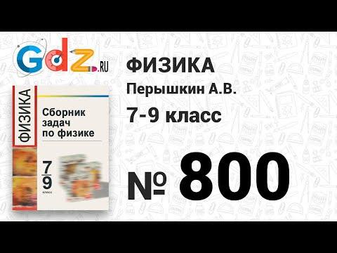 № 800 - Физика 7-9 класс Пёрышкин сборник задач
