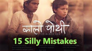 15 Mistakes of 'Kalo Pothi' - चलचित्र 'कालो पोथी'का १५ गल्तीहरु