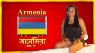 Amazing facts about Armenia in Bangali