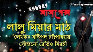 Lalu Miyar Math By Sasthipada Chattopadhyay (NEW GOLPO) SUNDAY SUSPENSE