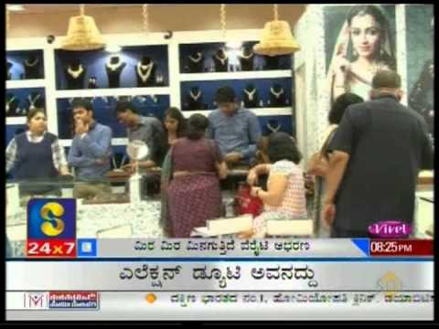 3rd edition Best of India Jewellery show - Suvarna TV