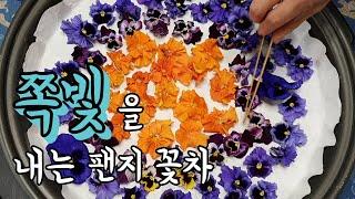 팬지 꽃차 만들기