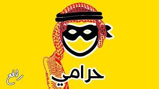 وصلة أردنية - محمد رافع حفلة عرس | حرامي