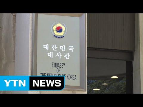 '기밀 누설' 외교관 소환...이르면 내일 외교부 조사 / YTN