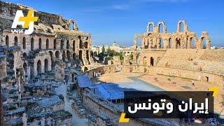 زيادة  في عدد السياح الإيرانيين في تونس