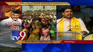 Nara Lokesh speaks @ TDP Dharma Porata Deeksha in Visakha - TV9