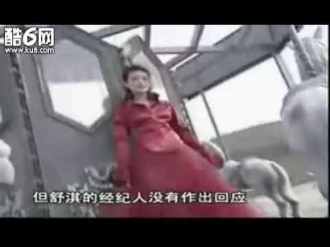 舒淇全祼工作录像外泄